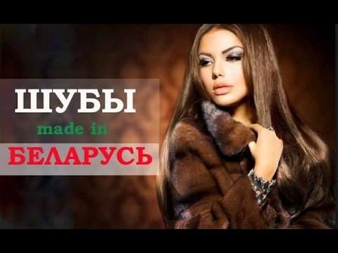 Норковые шубы made in Беларусь