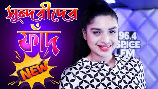 সুন্দরী মেয়েদের কিভাবে ফাঁদে ফেলা হয় দেখুন RJ TAZZ Spice FM Bangladeshi Prank Call Episode 7