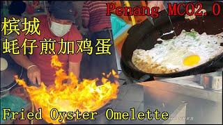 槟城美食管制令2 0蠔煎加鸡蛋蚝仔煎大大颗蚝 Penang MCO2 0 Fried oyster omelette yummy