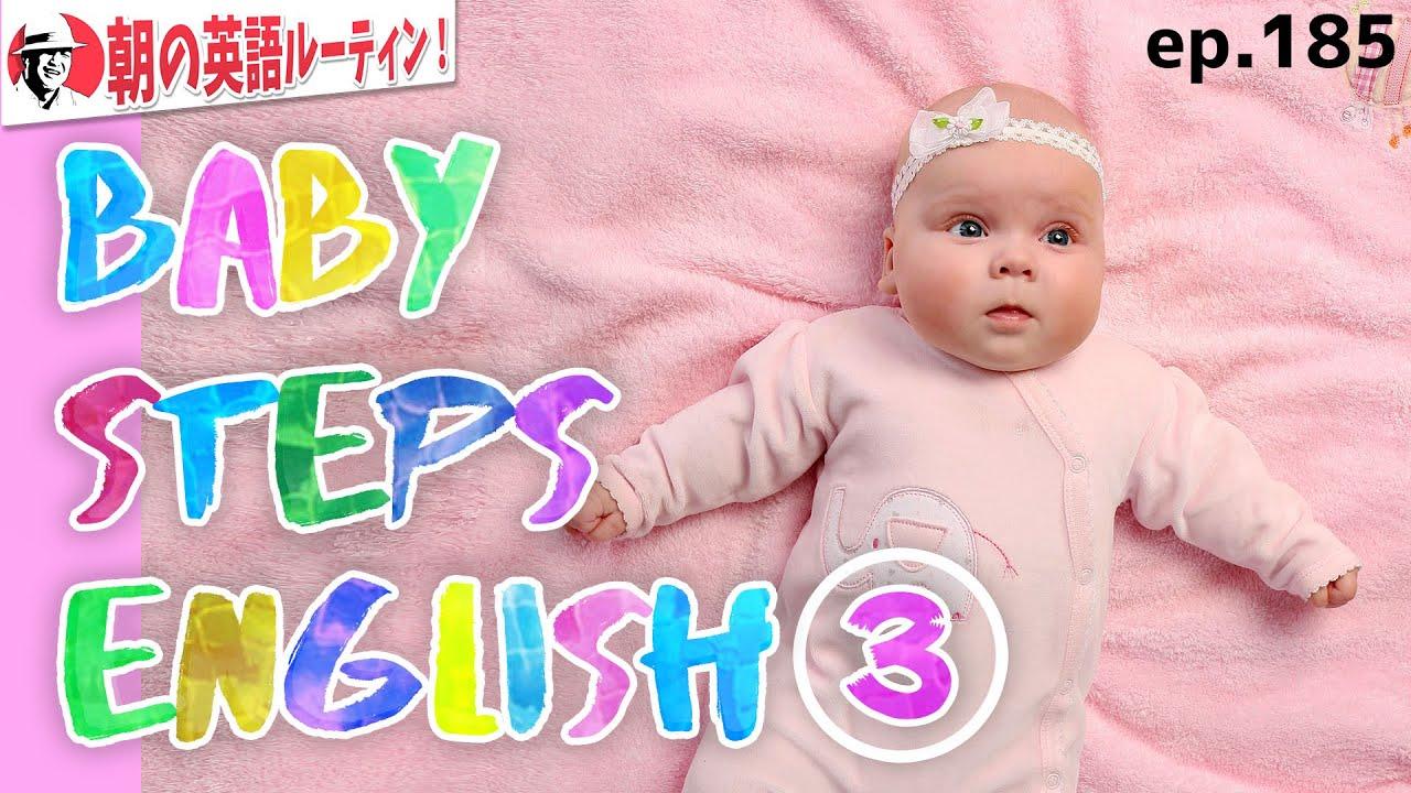 ベイビーステップ英語😍Baby Steps English③(3/7)⭐️朝の英語ルーティンep.185⭐️【初級】英語 リスニング