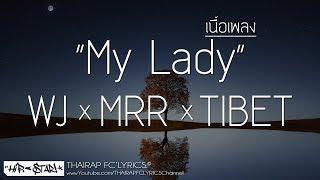 My Lady - WJ X MRR X TIBET (เนื้อเพลง)