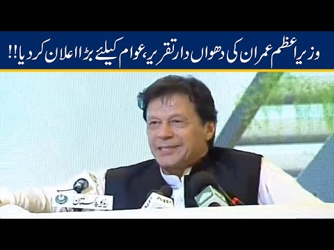 PM Imran Khan Speech At Namal Institute Hospital Groundbreaking Ceremony