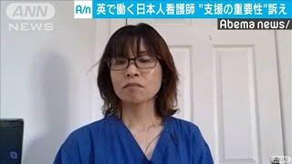 イギリスで働く日本人看護師 サポートの重要性訴え(20/04/18)