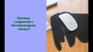 Почему «тормозит» беспроводная мышь