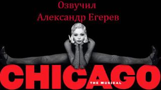 """Мюзикл """"Чикаго"""" песня """"Шика-блеска"""". Озвучил Александр Егерев."""