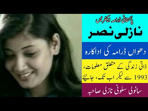Pakistani actress Nazli Nasr biography | Dhuwan drama ki best actress | Short Documentary in Urdu