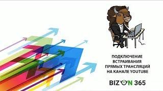 Как самостоятельно встраивать прямые трансляции YouTube на сайт и в вебинарную комнату Бизон365