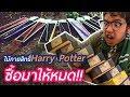 รีวิวทุกอัน!! ไม้กายสิทธิ์จาก Harry Potter เหมือนที่ใช้ในหนัง!! รุ่นกล่องOllivander