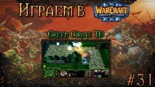 Играем в Warcraft 3 #31 - Green Circle TD [Tower Defense]