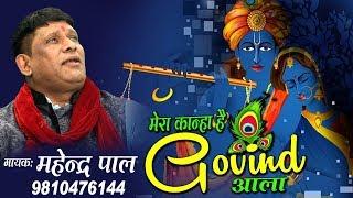 Mera kanha Hai Govinda Aala    Beautiful Krishan Bhajan    Mehander Pal    Bhakti Bhajan Kirtan