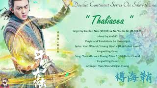 OST. Douluo Continent (2021) || Thaliacea (樽海鞘) By Liu Run Nan (刘润南) & Na Wu Ke Re (那吾克热)|| Videos