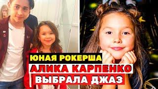 Алика Карпенко - юная рокерша, теперь джазовая певица «Голос. Дети»
