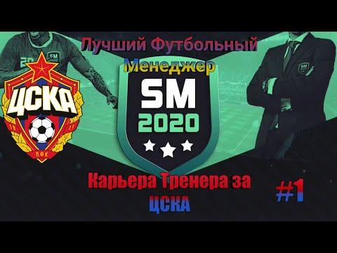 Карьера Тренера за ЦСКА #1  Лучший Футбольный Менеджер SM20  Soccer Manager 2020  