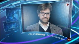 Федор Лукьянов. Право знать! 11.09.2021