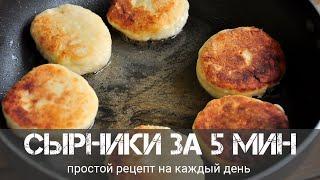 Сырники за 5 минут простой рецепт