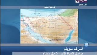 الحياة الآن - تفاصيل عن سقوط الطائرة الروسية في منطقة سيناء