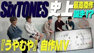 SixTONES – うやむや(Music Video)[セルフイラスト Ver.] 鑑賞会