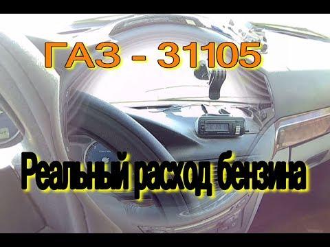 Расход бензина ГАЗ-31105. Замеры фактического расхода бензина.