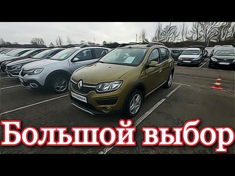 Б/У  АВТО от дилера Renault(  Большой обзор)