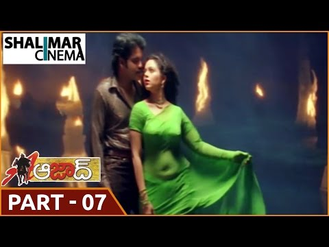 Azad Telugu Movie Part 07/13 || Nagarjuna , Soundarya || Shalimarcinema