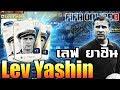 [STORY&รีวิวนักเตะ] Lev Yashin UL ไอ้แมงมุมดำ เลฟ ยาชิน wannabeREVIEW