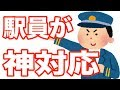 【感動】駅長が神対応!「王子駅の少女の張り紙に...」