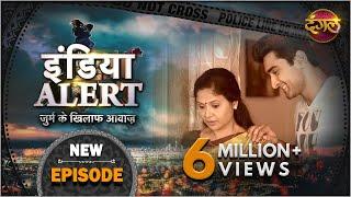 India Alert || Episode 108 ||  Maa ka Premi ( मां का प्रेमी ) || Dangal TV