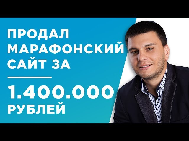 КАК СОЗДАТЬ САЙТ И ЗАРАБАТЫВАТЬ В ИНТЕРНЕТЕ 1.000.000 РУБ/МЕС - КЕЙС - НИКИТА МАЗЛОВ