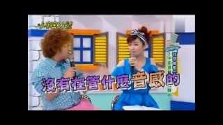 2013.06.11 小宇宙33號Selina怨恨版「親愛的你怎麼不在身邊」以及轉音大挑戰「愛很簡單」