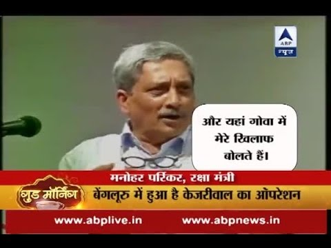 Arvind Kejriwal's tongue was trimmed as he spoke against PM: Manohar Parrikar