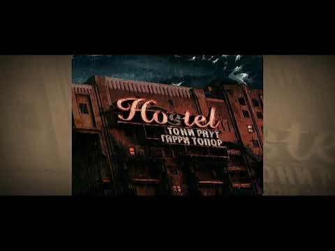 Тони Раут Х Гарри Топор - Hostel (Full Album/Полный Альбом) 2019