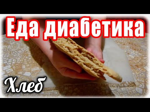 Как испечь хлеб для диабетиков