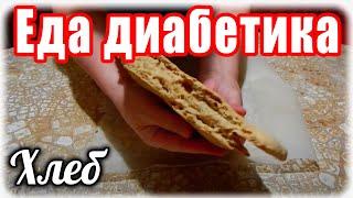 Хлеб для диабетика 2 тип. Еда для диабетика.