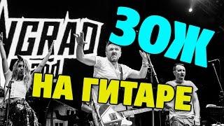 Ленинград – ЗОЖ (табы для гитары fingerstyle)