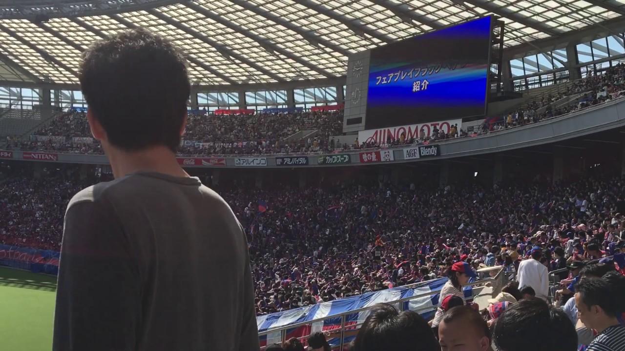 FC東京 応援歌 「戦え、東京」 -...