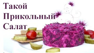 Свекольный салат с яйцом и сыром кулинарный рецепт