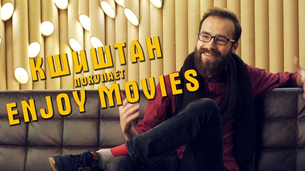 Кшиштан объединяется с Enjoy Movies