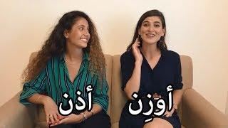 التشابه بين اللغة العربية واللغة العبرية