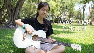 Gambar cover เพลง กาแฟ - ส้ม มารี Cover.