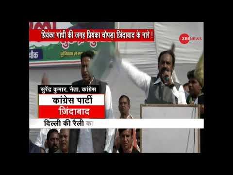 Delhi: Leader hails slogan of 'Priyanka Chopra' instead of 'Priyanka Gandhi' in a Congress rally Mp3
