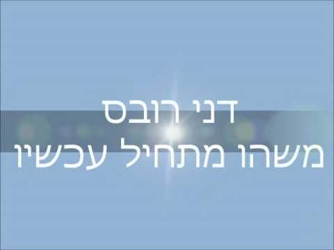 דני רובס- משהו חדש מתחיל- עם מילים על המסך!!