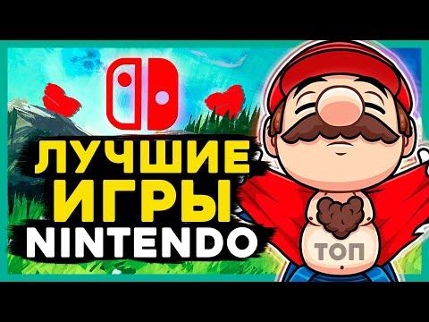 ТОП 15 ЛУЧШИХ игр на Nintendo Switch. Во что поиграть в первую очередь!