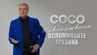 Смотреть клип Сосо Павлиашвили - Вспоминайте Грузина