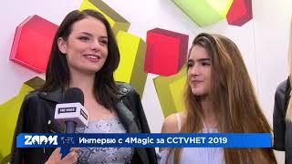 ZOOM интервю с 4Magic за #CCTVHET19