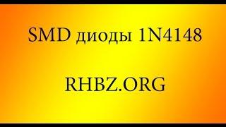 Розпакування та перевірка. SMD діоди 1N4148
