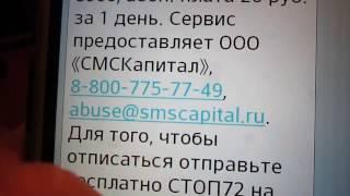 видео Как отключить платные услуги на МТС ►
