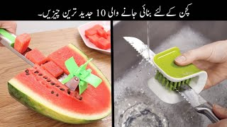 kitchen K Liye Banaye Jane Wale 10 Jadeed Tareen Gadgets | Zabrdast Kitchen Devices | Haider Tv