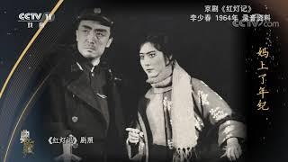 [典藏]京剧《红灯记》 演唱:李少春| CCTV戏曲 - YouTube