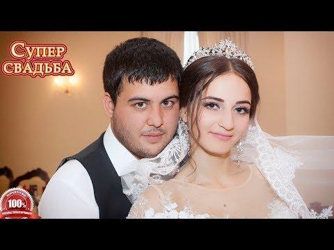 Цыганская свадьба Рустама и Гали. ТАНЕЦ МОЛОДЫХ. Часть 7
