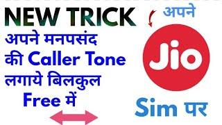 Jio sim pr free me Caller Tone Lgaaye !! New Trick!!